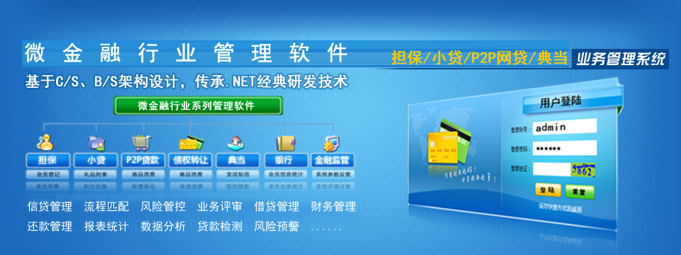 担保业务管理系统